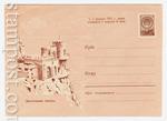 ХМК СССР/1960 г. 1265  1960 19.07 Крым. Ласточкино гнездо