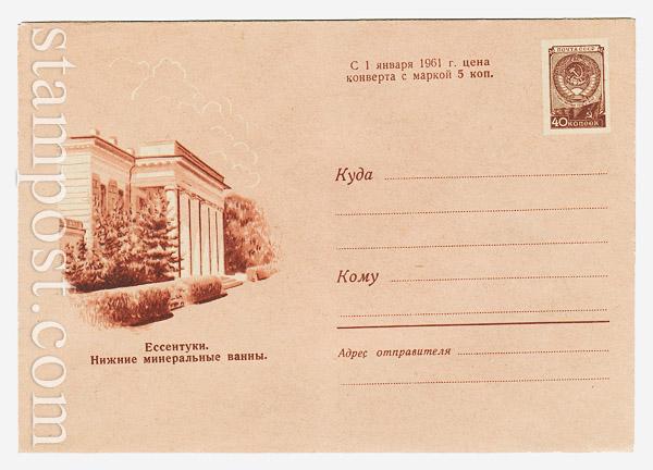 1267 Dx2 ХМК СССР  1960 19.07 Ессентуки. Нижние минеральные ванны