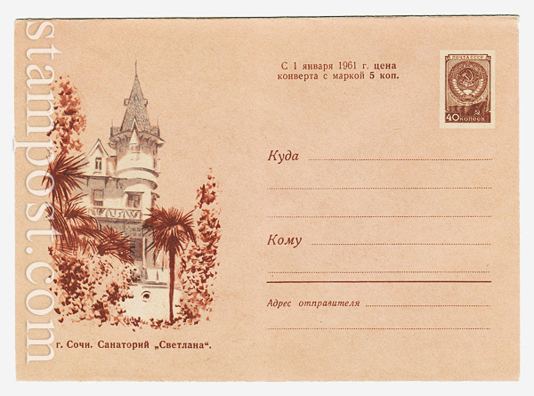 """1268 Dx2 ХМК СССР  1960 19.07 Сочи. Санаторий """"Светлана"""""""