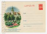 ХМК СССР/1960 г. 1289  1960 06.08 Станислав. Областная детская библиотека