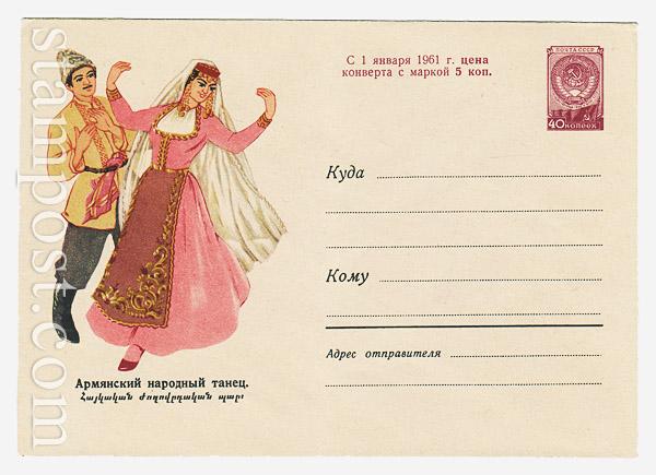 1304 Dx2 ХМК СССР  1960 27.08 Армянский народный танец