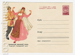 ХМК СССР 1960 г. 1304  1960 27.08 Армянский народный танец