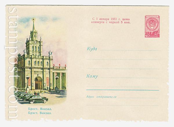 1309 ХМК СССР  1960 05.09 Брест. Вокзал