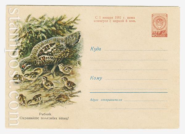 1313 Dx3 ХМК СССР  1960 05.09 Рябчик. Охраняйте полезных птиц!