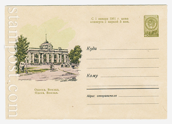 1314 Dx2 USSR Art Covers  1960 05.09