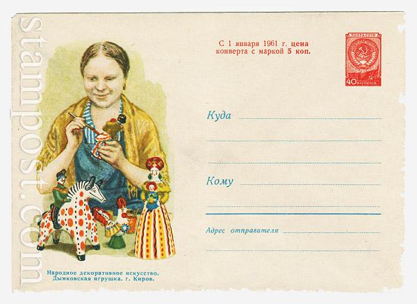 1315 ХМК СССР  1960 05.09 Дымковская игрушка