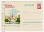ХМК СССР/1960 г. 1321  1960 21.09 Ереван. Здание ЦК Компартии Армении