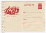 ХМК СССР 1960 г. 1326  1960 24.09 Москва. Вид Кремля