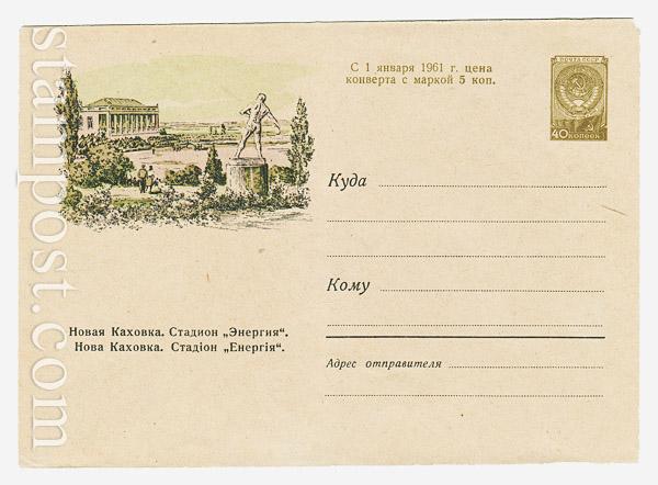 1327 ХМК СССР  1960 24.09 Новосибирск. Театр оперы и балета