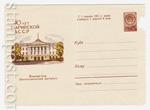 ХМК СССР 1960 г. 1328  1960 28.09 Йошкар-Ола. Лесотехнический институт