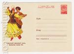 ХМК СССР/1960 г. 1330  1960 01.10 Казахский народный танец
