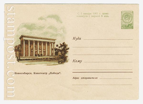 """1338 ХМК СССР  1960 14.10 Новосибирск. Кинотеатр """"Победа"""""""
