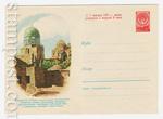 ХМК СССР/1960 г. 1342  1960 1342 Самарканд. Ансамбль Иахи-Зинда