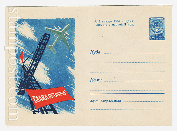 1343 ХМК СССР  1960 18.10 Слава Октябрю! Самолет и строительный кран