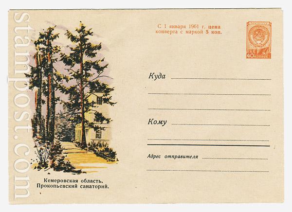 1345 ХМК СССР  1960 19.10 Кемеровская обл. Прокопьевский санаторий