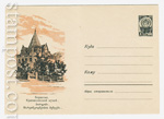ХМК СССР 1960 г. 1353  1960 24.10 Боржоми. Краеведческий музей