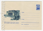 ХМК СССР 1960 г. 1354a  1960 24.10 Сталино. Театр оперы и балета. Марка 4 коп.