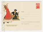 ХМК СССР 1960 г. 1361  1960 24.10 Киргизский народный танец