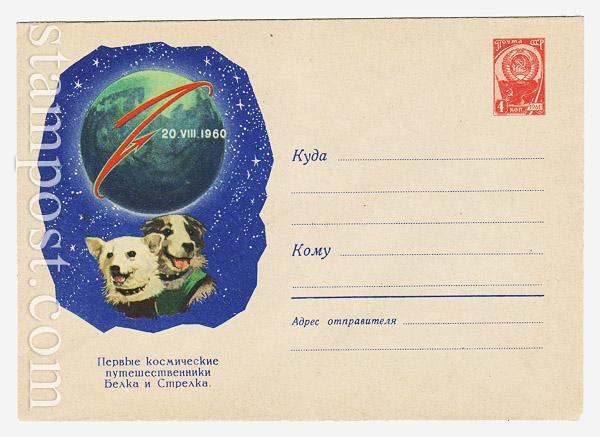 1377 Dx2 ХМК СССР  1960 23.11 Космические путешественники Белка и Стрелка