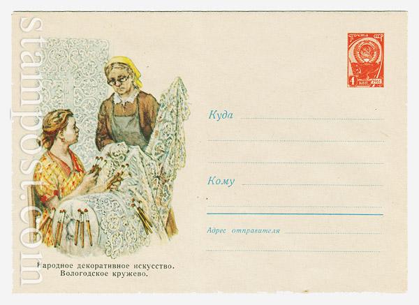 1396 ХМК СССР  1960 01.12 Вологодское кружево