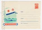 ХМК СССР 1960 г. 1398  1960 03.12 Слава советским морякам!