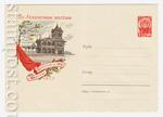 ХМК СССР 1960 г. 1402  1960 03.12 Ленинград. Болотная ул. дом №13