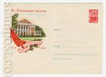 ХМК СССР 1960 г. 1403 Dx2  1960 03.12 Дом-музей В.И.Ленина в Горках