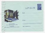 ХМК СССР 1960 г. 1415  1960  Алма-Ата. Театр оперы и балета им. Абая