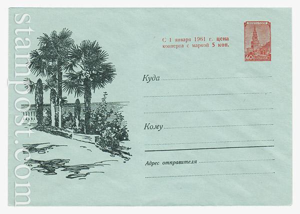 1422 ХМК СССР  1960 Пальмы на берегу моря