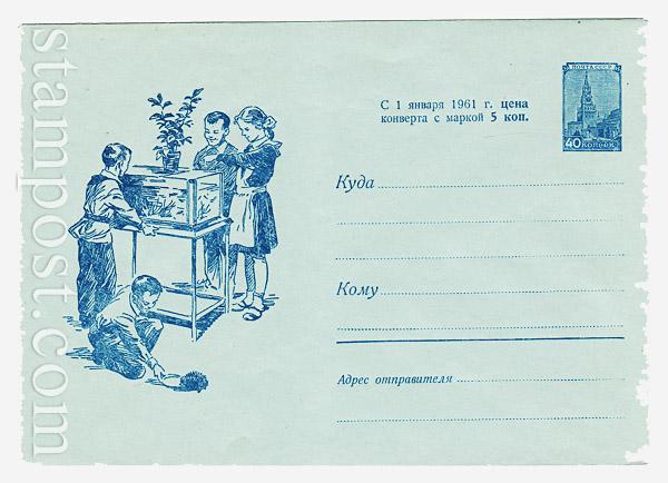 1424 ХМК СССР  1960  Пионеры у аквариума