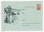 ХМК СССР 1960 г. 1425  1960 Туристы на берегу реки