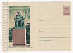 ХМК СССР 1960 г. 1119  1960 20.02 Москва. Памятник Л.Н.Толстому