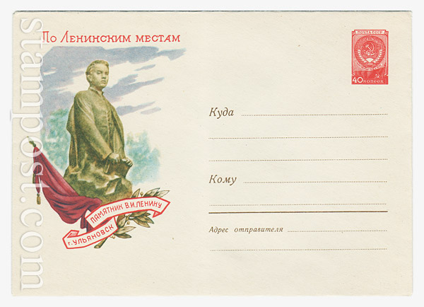 1123a Dx2 USSR Art Covers  1960 25.02