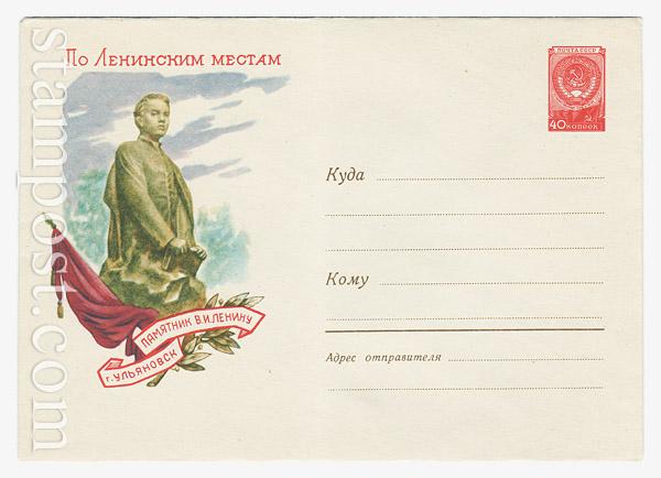 1123a Dx2 ХМК СССР  1960 25.02 Ульяновск. Памятник В.И.Ленину. Бум.0-1