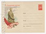 ХМК СССР 1960 г. 1123b  1960 25.02 Ульяновск. Памятник В.И.Ленину. Бум.0-1
