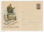 ХМК СССР 1960 г. 1169  1960 12.04 Ереван. Памятник Спендиарову