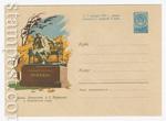 ХМК СССР 1960 г. 1213  1960 23.05 Памятник Пушкину в Лицейском саду
