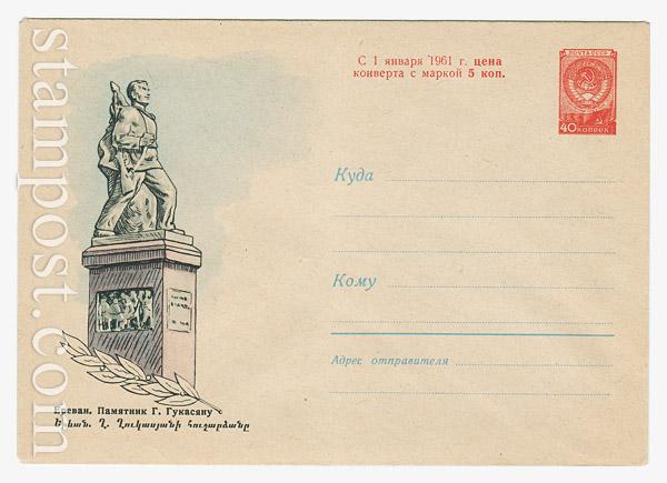 1325 Dx2 ХМК СССР  1960 24.09 Ереван. Памятник Гукасяну