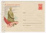 ХМК СССР 1960 г. 1404a  1960 03.12 Ульяновск. Памятник В.И.Ленину. Марка красная