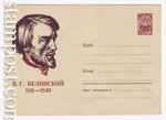 ХМК СССР 1960 г. 1411 Dx2  1960 26.12  В.Г. Белинский