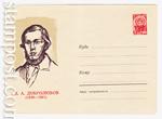 ХМК СССР 1960 г. 1394  1960 01.12 Н.А. Добролюбов