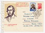 ХМК СССР 1960 г. 1394 P  1960 01.12 Н.А. Добролюбов