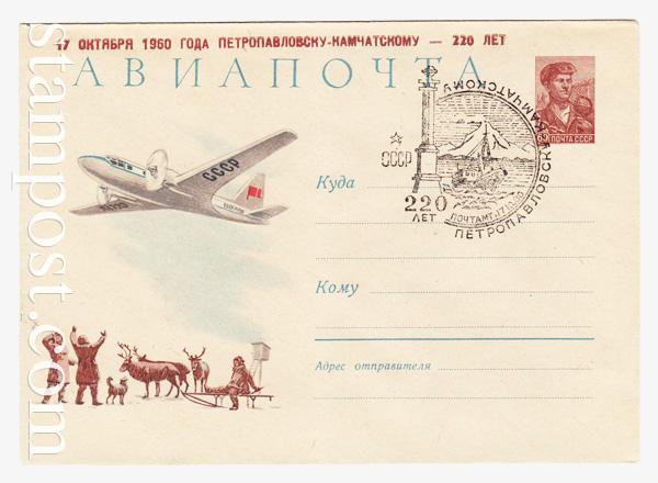 1117 SG Dx2 ХМК СССР  1961 20.02 АВИА. ИЛ-14 в Арктике