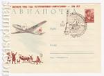 ХМК СССР 1960 г. 1117 SG Dx2  1961 20.02 АВИА. ИЛ-14 в Арктике