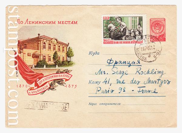 1120 P ХМК СССР  1960 24.02 Ульяновск. Дом, в котором жил В. И.Ленин. Прошел почту