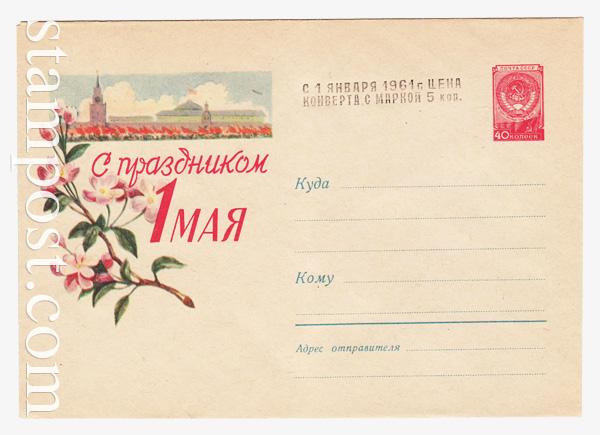 1136a ХМК СССР  1960 17.03 С праздником 1 Мая. Надпечатка