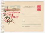ХМК СССР 1960 г. 1136a  1960 17.03 С праздником 1 Мая. Надпечатка