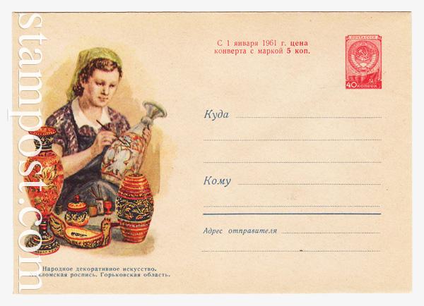 1139 ХМК СССР  1960 18.03 Хохломская роспись