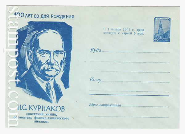 1418 ХМК СССР  1960  Н.С.Курнаков