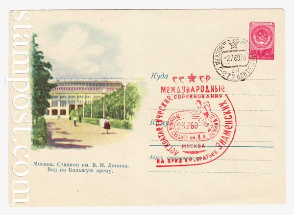 1165 SG ХМК СССР  1960 06.04 Москва. Стадион им. В.И.Ленина